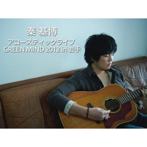 秦 基博 アコースティックライブ GREEN MIND 2012 in 岩手