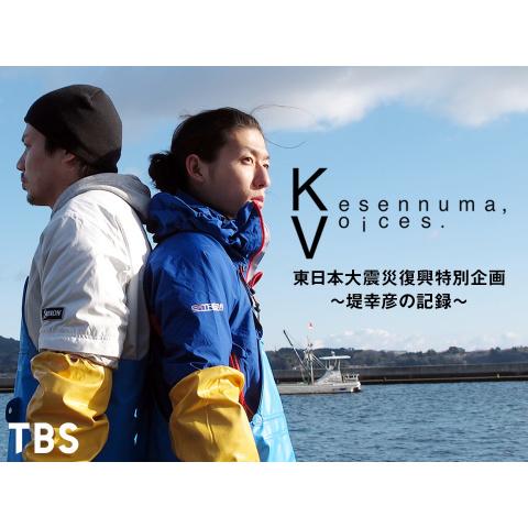 Kesennuma,Voices.東日本大震災復興特別企画~堤幸彦の記録~