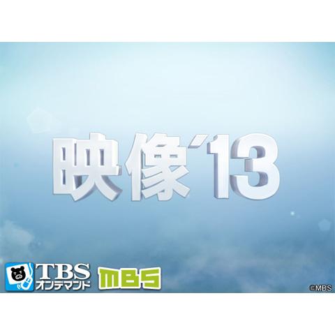 MBSドキュメンタリー「映像'13」