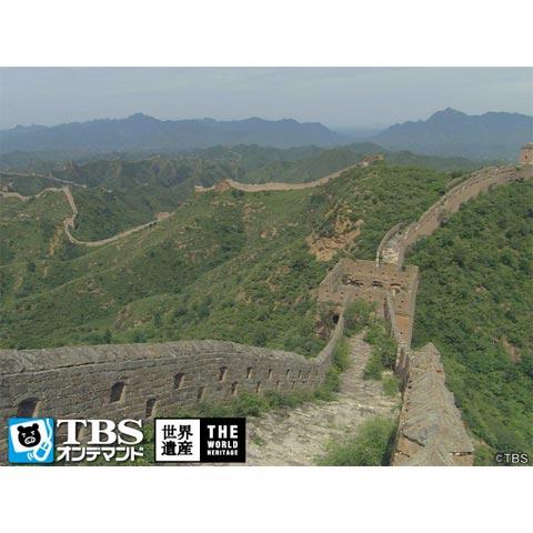 世界遺産~万里の長城I(中国)~