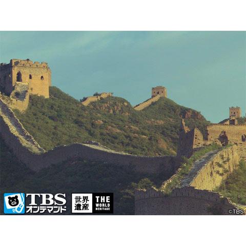 世界遺産~万里の長城II(中国)~