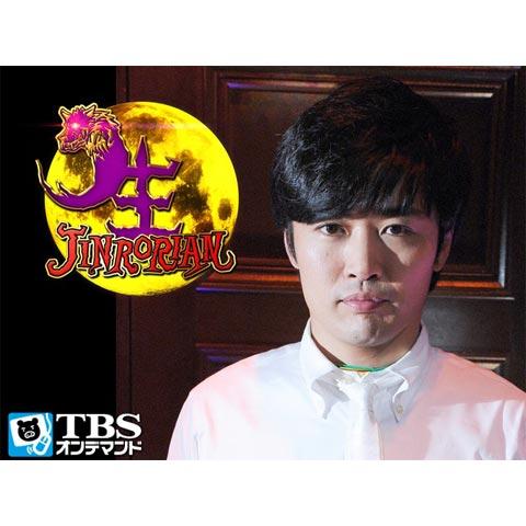 生ジンロリアン~人狼~(2013/7/5放送分)