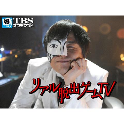 リアル脱出ゲームTV(2013/8/14放送分)