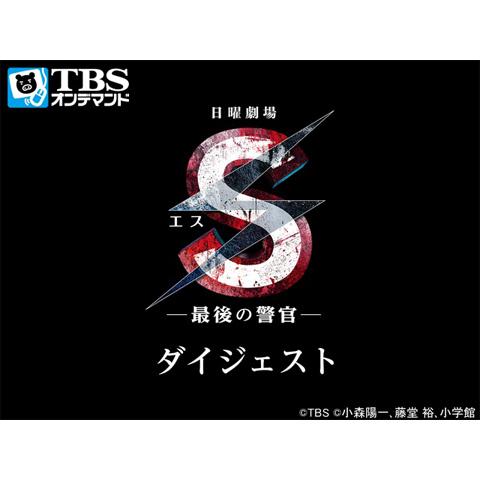 日曜劇場「S -最後の警官-」 ダイジェスト