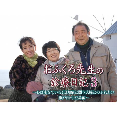 おふくろ先生の診療日記3~瀬戸内・小豆島編~