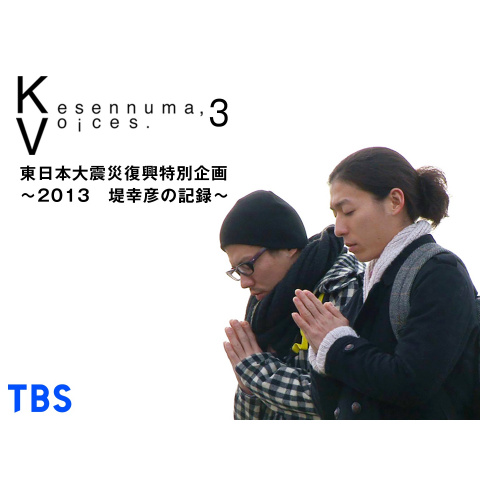 Kesennuma,Voices.3 東日本大震災復興特別企画~2013 堤幸彦の記録~