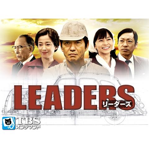 ドラマ特別企画「LEADERS リーダーズ」