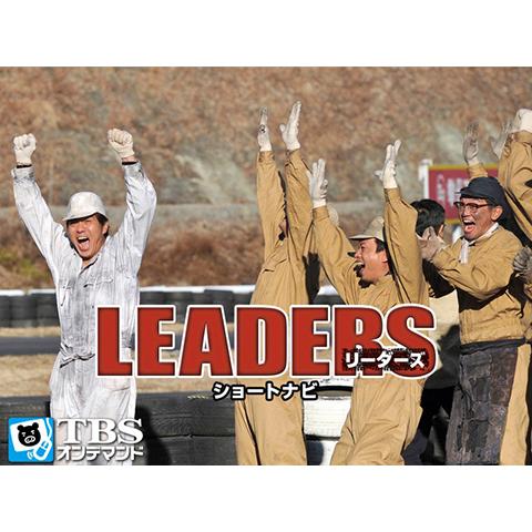 ドラマ特別企画「LEADERS リーダーズ」 ショートナビ