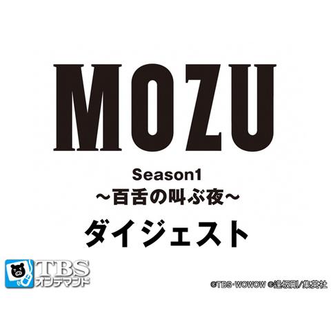 木曜ドラマ劇場「MOZU Season1~百舌の叫ぶ夜~」 ダイジェスト