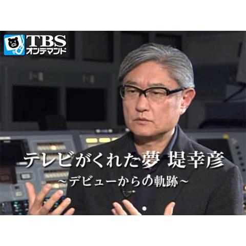 テレビがくれた夢 堤幸彦~デビューからの軌跡~