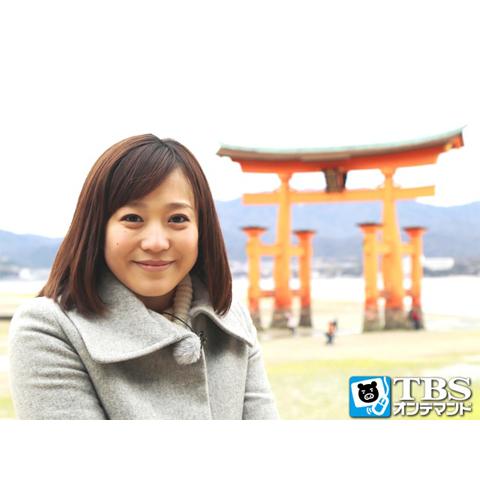 TBS女子アナ 日本歴史探訪「江藤愛・広島電鉄の旅」
