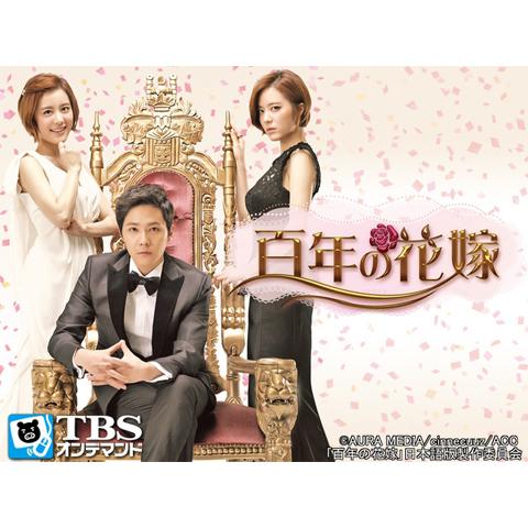 韓国ドラマ「百年の花嫁」(イ・ホンギ)