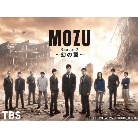 TBS×WOWOW共同制作ドラマ 木曜ドラマ劇場『MOZU Season2~幻の翼~』