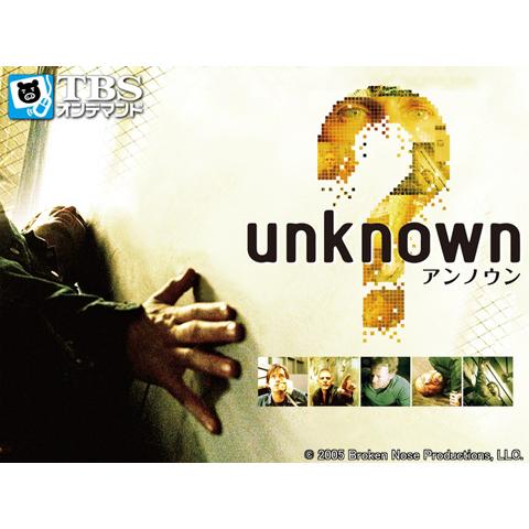 映画「unknown アンノウン」
