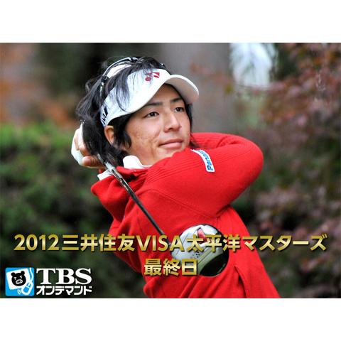 2012三井住友VISA太平洋マスターズ 最終日