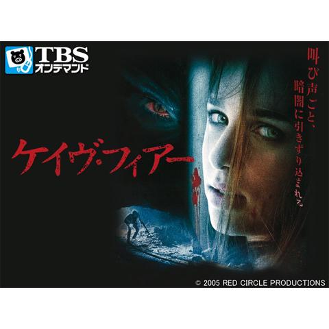 映画「ケイヴ・フィアー CAVE FEAR」