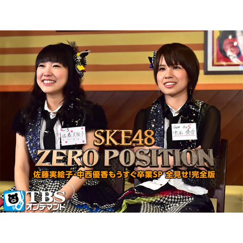SKE48 ZERO POSITION 佐藤実絵子・中西優香もうすぐ卒業SP 全見せ!完全版