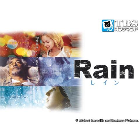 映画「Rain レイン」