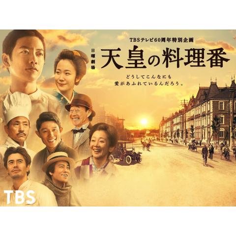 TBSテレビ60周年特別企画 日曜劇場「天皇の料理番」