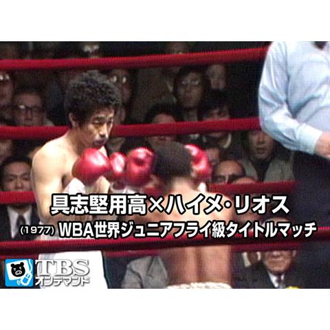 具志堅用高×ハイメ・リオス(1977) WBA世界ジュニアフライ級タイトルマッチ