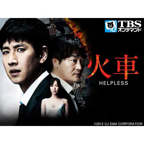 映画「火車 HELPLESS」