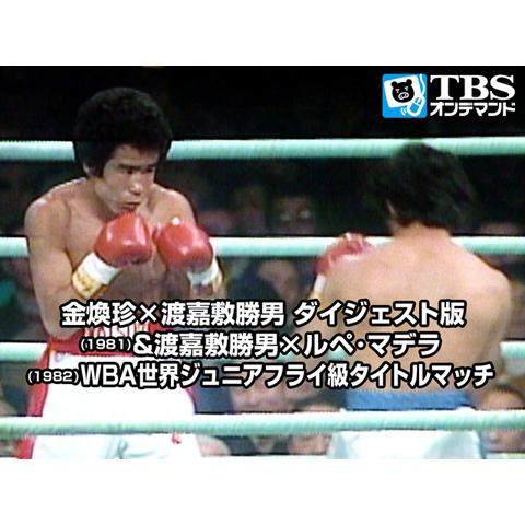 金煥珍×渡嘉敷勝男 ダイジェスト版(1981)&渡嘉敷勝男×ルペ・マデラ(1982) WBA世界ジュニアフライ級タイトルマッチ