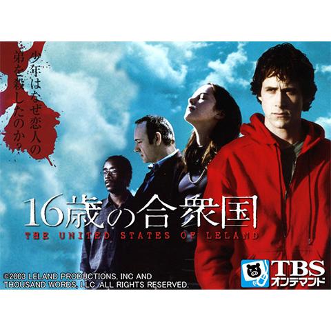 映画「16歳の合衆国」