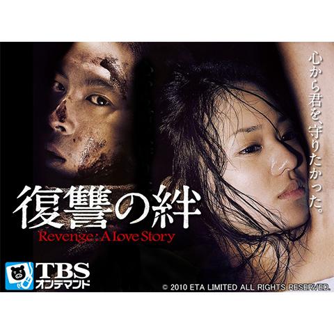 映画「復讐の絆 Revenge: A Love Story」