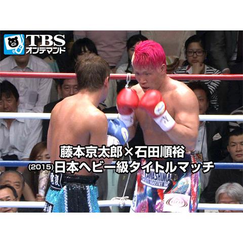 藤本京太郎×石田順裕(2015) 日本ヘビー級タイトルマッチ