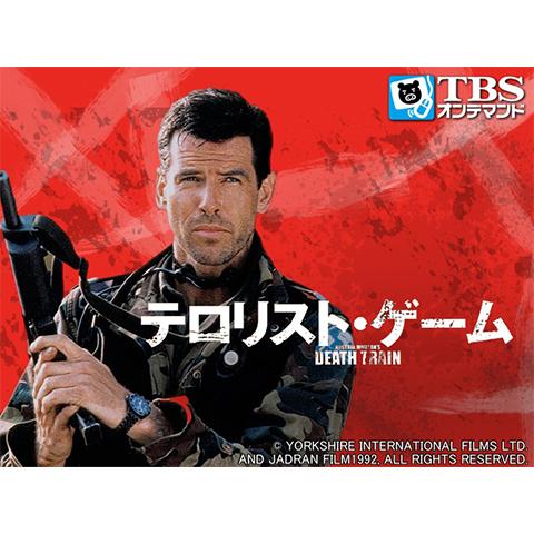 映画「テロリスト・ゲーム」