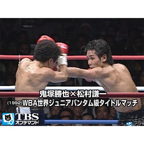 鬼塚勝也×松村謙一(1992) WBA世界ジュニアバンタム級タイトルマッチ