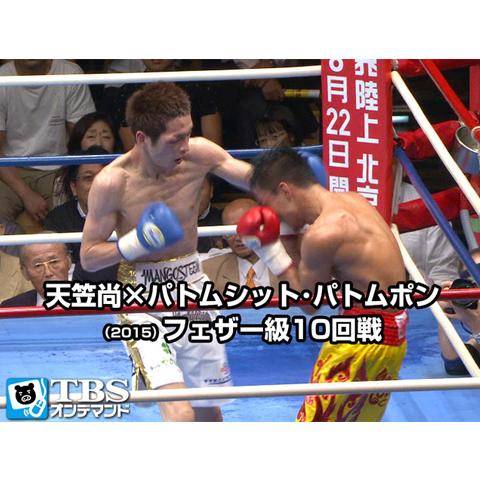天笠尚×パトムシット・パトムポン(2015) フェザー級10回戦