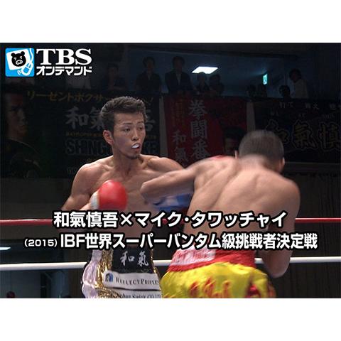 和氣慎吾×マイク・タワッチャイ(2015) IBF世界スーパーバンタム級挑戦者決定戦