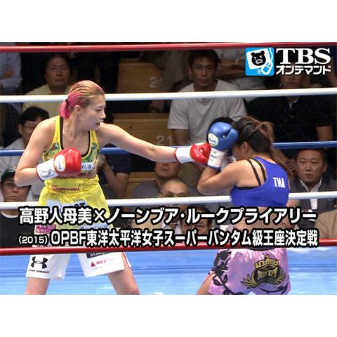 高野人母美×ノーンブア・ルークプライアリー(2015) OPBF東洋太平洋女子スーパーバンタム級王座決定戦