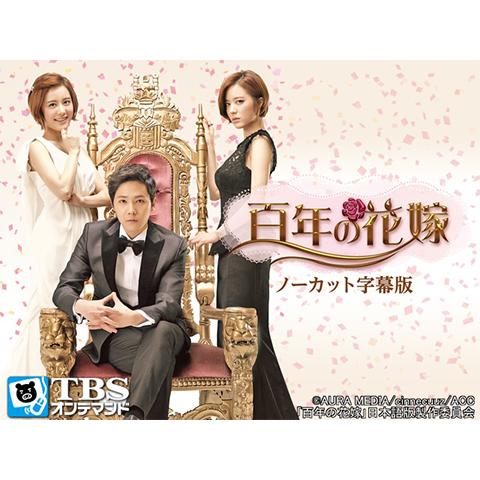 韓国ドラマ「百年の花嫁」ノーカット字幕版(イ・ホンギ)