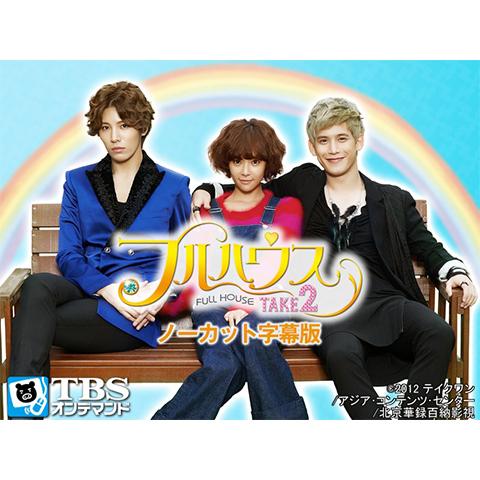 韓国ドラマ「フルハウスTAKE2」ノーカット字幕版(ファン・ジョンウム、ノ・ミヌ)