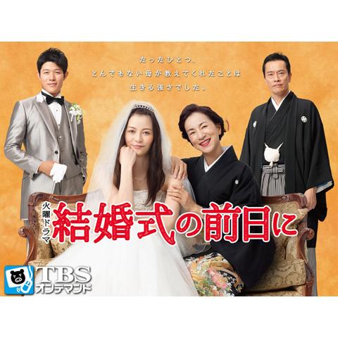 火曜ドラマ「結婚式の前日に」