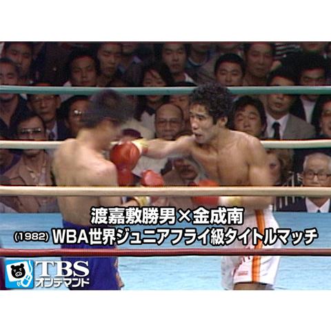 渡嘉敷勝男×金成南(1982) WBA世界ジュニアフライ級タイトルマッチ