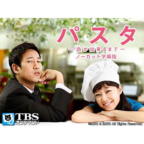 韓国ドラマ「パスタ~恋が出来るまで~」ノーカット字幕版(コン・ヒョジン、イ・ソンギュン)