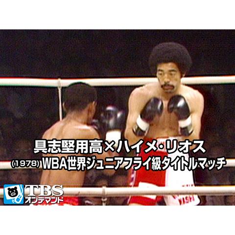 具志堅用高×ハイメ・リオス(1978) WBA世界ジュニアフライ級タイトルマッチ