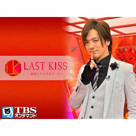 ラストキス ~最後にキスするデート~