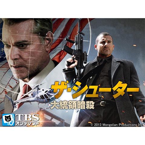 映画「ザ・シューター 大統領暗殺」