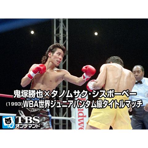 鬼塚勝也×タノムサク・シスボーベー(1993) WBA世界ジュニアバンタム級タイトルマッチ