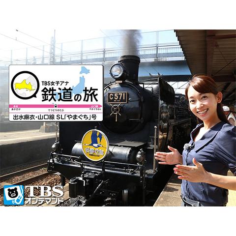 TBS女子アナ 鉄道の旅「出水麻衣・山口線SLやまぐち号」