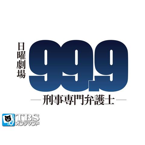 日曜劇場「99.9 ‐刑事専門弁護士‐」