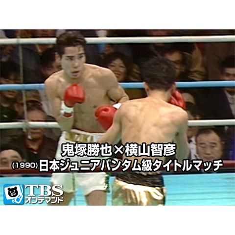 鬼塚勝也×横山智彦(1990) 日本ジュニアバンタム級タイトルマッチ