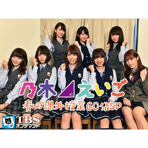 乃木坂46えいご(のぎえいご) 春の課外授業60分SP