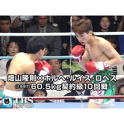 畑山隆則×ホルヘ・ルイス・ロペス(1997) 60.5kg契約級10回戦