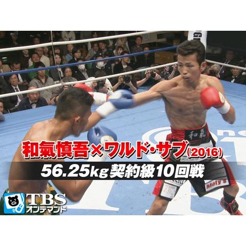 和氣慎吾×ワルド・サブ(2016) 56.25kg契約級10回戦