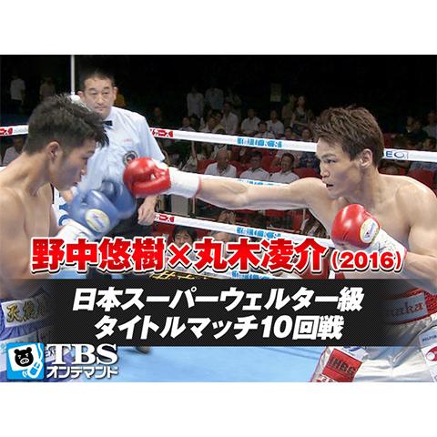 野中悠樹×丸木凌介(2016) 日本スーパーウェルター級タイトルマッチ10回戦